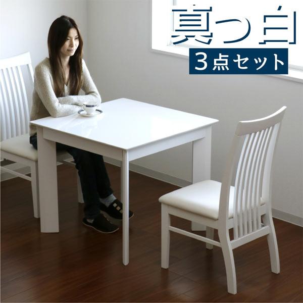 ホワイト 白 鏡面仕上げ ダイニングテーブルセット ダイニングテーブル ダイニングチェア 3点セット 2人掛け ダイニング3点セット 幅80cm 80幅 テーブル 椅子 チェア ハイバック 座面 PVC 北欧 モダン シンプル おしゃれ 食卓テーブルセット 木製 送料無料