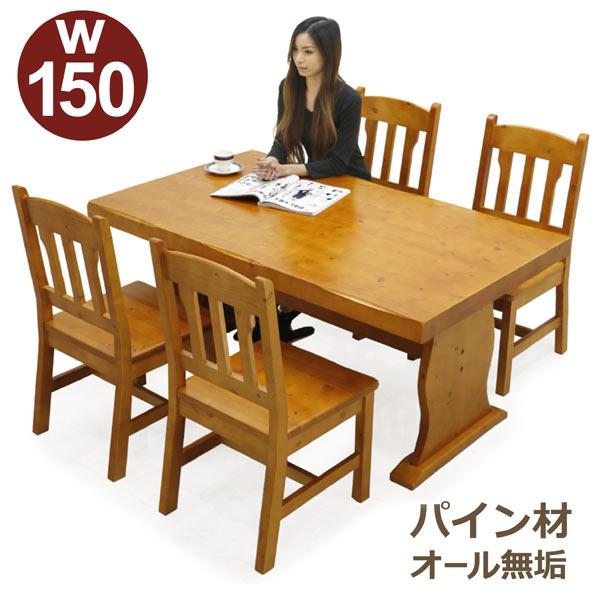 ダイニングテーブルセット 4人掛け 4人用 幅150テーブル 150 オールパイン 無垢材 パイン無垢材 木製 椅子 4脚 食卓セット 食卓テーブル カントリー調 おしゃれ ダイニング ダイニング5点セット ライトブラウン色 150x90
