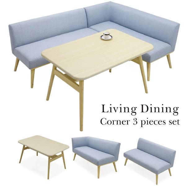 コーナー ソファ L字 ダイニングテーブルセット ダイニングセット 3点セット 4人掛け 5人掛け 長方形 120 ベンチ 棚付き 低め ファブリック 北欧 おしゃれ インテリア デザイン 木製 家具送料無料