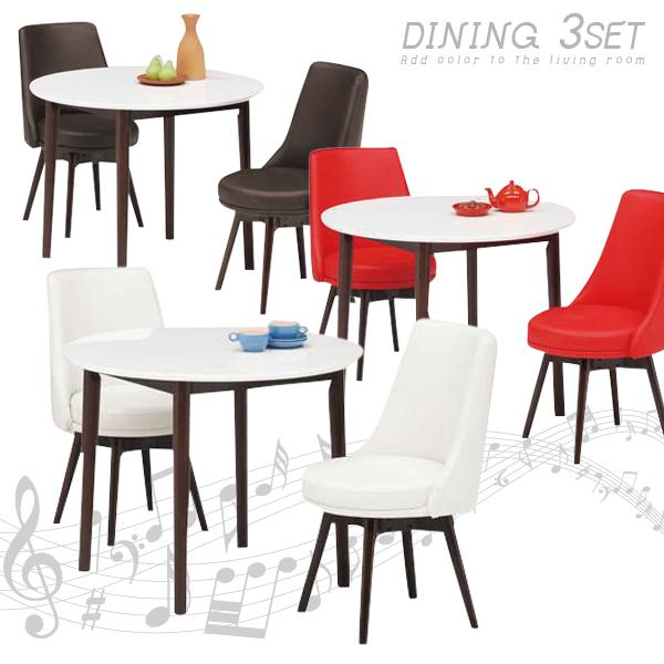 ダイニングテーブルセット ダイニングセット 3点 2人掛け 丸テーブル 円形 鏡面 ホワイト 回転椅子 回転チェア シンプル 北欧 モダン スタイリッシュ シック コンパクト 木製 送料無料