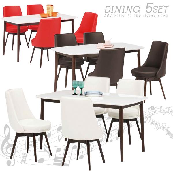 ダイニングテーブルセット ダイニングセット 5点 4人掛け 長方形 角 135×80 鏡面 ホワイト 回転椅子 回転チェア シンプル 北欧 モダン スタイリッシュ シック コンパクト 木製 送料無料