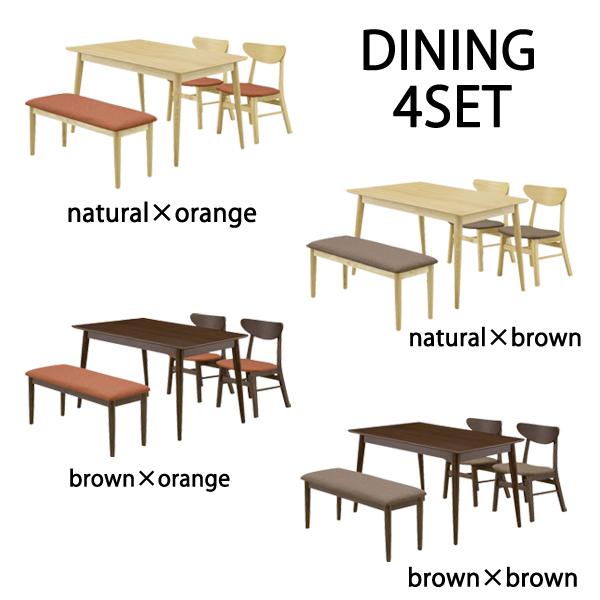 ダイニングテーブルセット 4点 ダイニングベンチ 椅子2脚 食卓 選べる2タイプ シンプル 北欧 ブラウン ナチュラル オレンジ 布地 送料無料