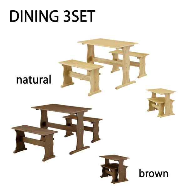 ダイニングテーブルセット 3点 ダイニングベンチ ベンチ2台 食卓 選べる2色 シンプル 北欧 ブラウン ナチュラル  送料無料