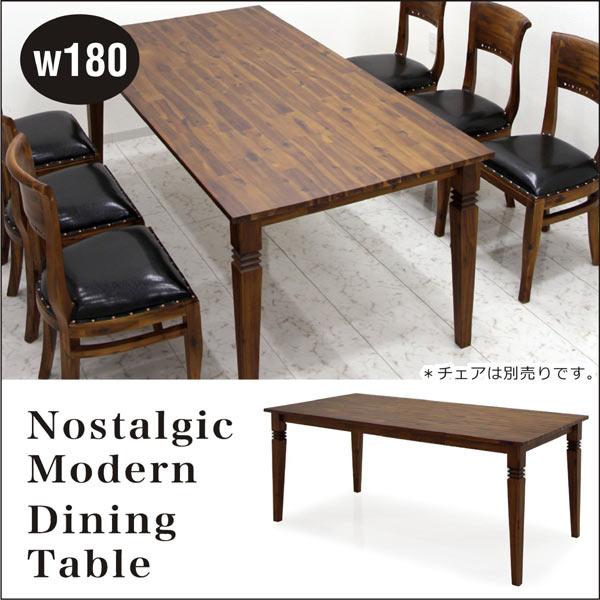 テーブル ダイニングテーブル テーブルのみ 幅180 アカシア 無垢材 天然木 レトロ ヴィンテージ クラシック 食卓テーブル 北欧 モダン