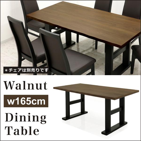 交換無料! ダイニングテーブル 150×80 テーブル 150×80 おしゃれ ウォールナット突板材 ウォルナット なぐり加工 シンプル 北欧 シンプル モダン おしゃれ 送料無料, 特産品くらぶ:2597c337 --- ifinanse.biz