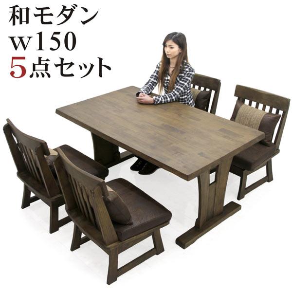 和風 ダイニングテーブルセット 4人掛け 5点 無垢材 天然木 テーブル幅150 ビンテージ調 座面 PUフェイクレザー 回転チェア 和モダン