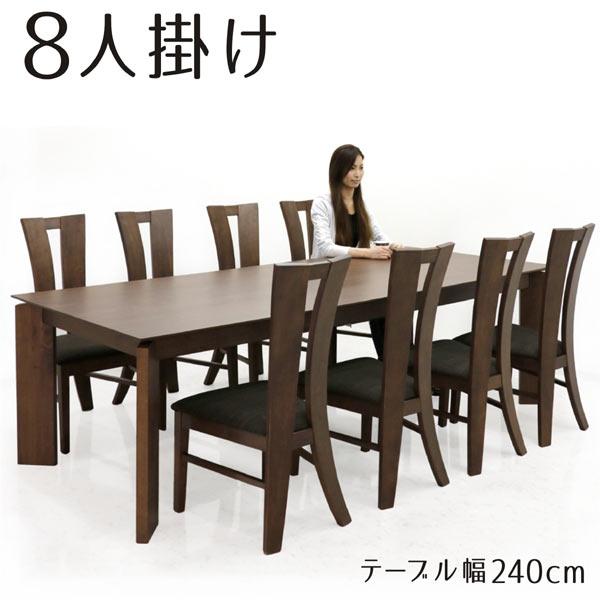 ダイニングテーブルセット 8人掛け 8人用 幅240cm 240x100 ブラウン オーク突板 楢材 高級木材 モダン 椅子 8脚 ハイバック モダン ダイニングセット オシャレ 9点セット 食卓セット ダイニングテーブル x1 ハイバックチェア x1