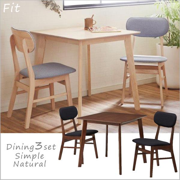 ダイニングテーブルセット ダイニングセット ダイニングテーブル 3点セット 2人掛け 正方形 75x75 コンパクト シンプル ナチュラル モダン シンプル 北欧 ホワイトウォッシュ ミドルブラウン 木製 通販 送料無料