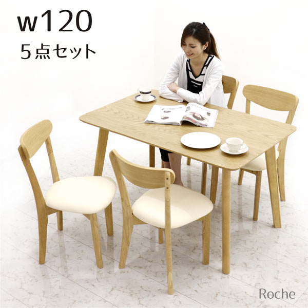 ダイニングセット ダイニングテーブルセット 5点 5点セット 4人掛け テーブル幅120cm 120cm幅 ダイニングテーブル×1 ダイニングチェア×4 ダイニング オーク突板 4人 北欧 モダン カフェ 座面 PVC セット おしゃれ 食卓テーブルセット シンプル 木製 ナチュラル 送料無料