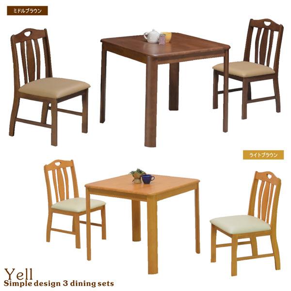 ダイニングテーブルセット 2人掛け 北欧 3点 2人用 80cm 80x80 無垢材 ラバーウッド材 天然木 ダイニング3点セット 幅80cm 椅子 2脚 正方形 ナチュラル ブラウン ダイニングセット おしゃれ 食卓セット ダイニング テーブルセット 食卓テーブル