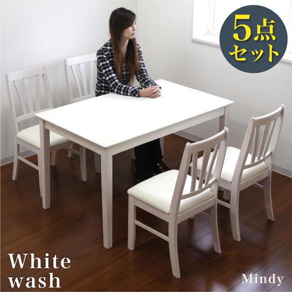 ダイニングテーブルセット 4人掛け 5点 姫系 テーブル幅120 天然木 座面 合成皮革 合皮レザー ホワイトウォッシュ 白 北欧 モダン