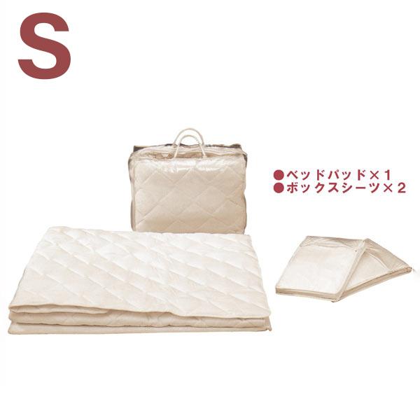 寝具三点セット 寝装3点パック シングル S ベッドパット ボックスシーツ 綿100% 天然高級綿 シンプル 送料無料