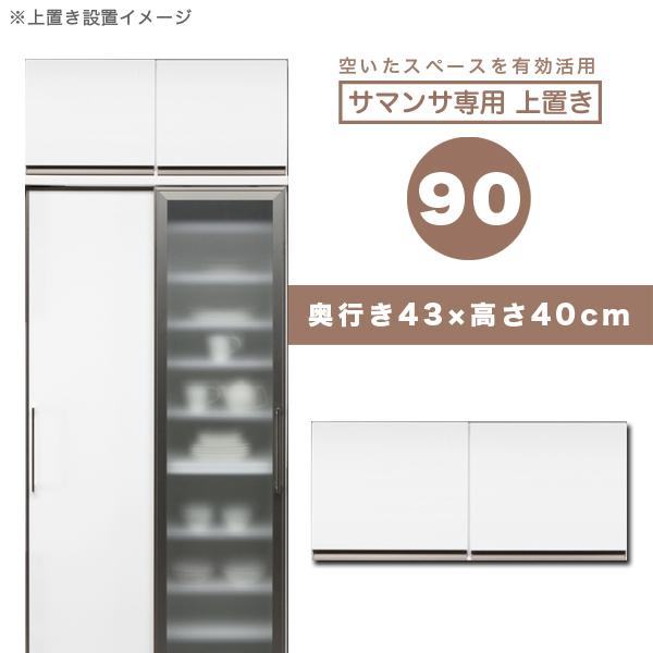 上置き 食器棚 90 90cm 完成品 開き戸 キッチン 収納 シンプル モダン 北欧 ホワイト ハイグロス 木製 大川家具 日本製 送料無料