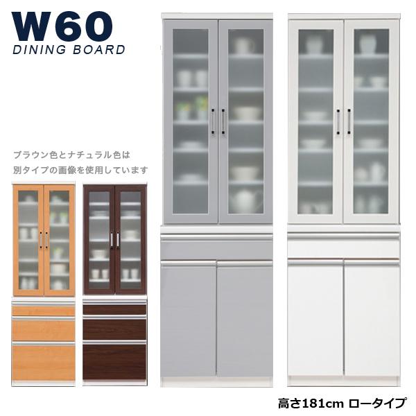 食器棚 キッチンボード ダイニングボード 60幅 幅60 高さ181 ハイタイプ 完成品 キッチン収納 収納 棚 小物 ガラス 開き戸 引き出し シンプル カジュアル ベーシック 北欧 モダン ナチュラル 木製 日本製 大川家具 送料無料