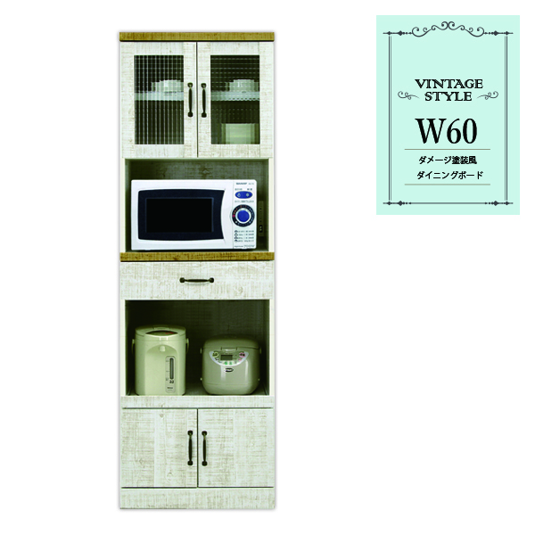 日本製 食器棚 おしゃれ レンジボード 幅60 高さ180 ヴィンテージ風 シンプル アンティーク 可愛い ホワイト ハイタイプ 木製 食器収納 完成品 スライドレール 引き戸収納 開き扉 スリムタイプ 送料無料