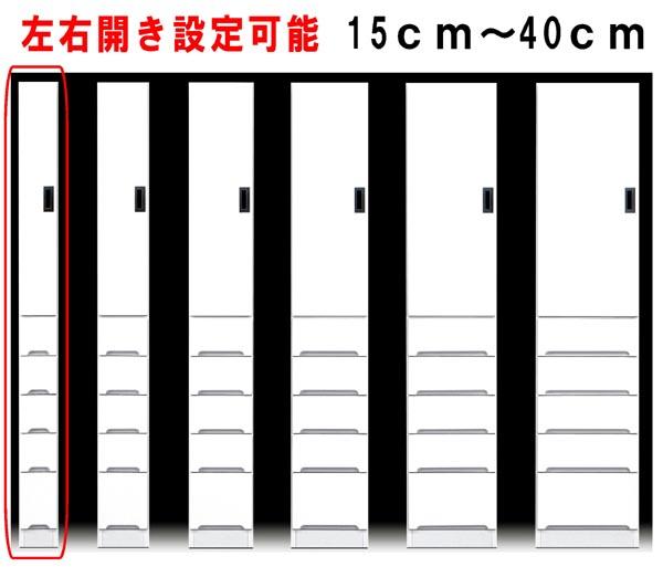 食器棚 幅15cm すきま収納 隙間収納 ハイタイプ スリム型 開き戸タイプ キッチン収納 シンプル 北欧 鏡面 ホワイト 白 木製 日本製 完成品 送料無料