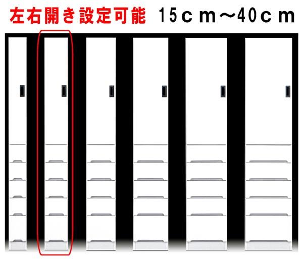 食器棚 幅20cm すきま収納 隙間収納 ハイタイプ スリム型 開き戸タイプ キッチン収納 シンプル 北欧 鏡面 ホワイト 白 木製 日本製 完成品 送料無料