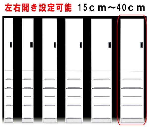 食器棚 幅40cm すきま収納 隙間収納 ハイタイプ スリム型 開き戸タイプ キッチン収納 シンプル 北欧 鏡面 ホワイト 白 木製 日本製 完成品 送料無料