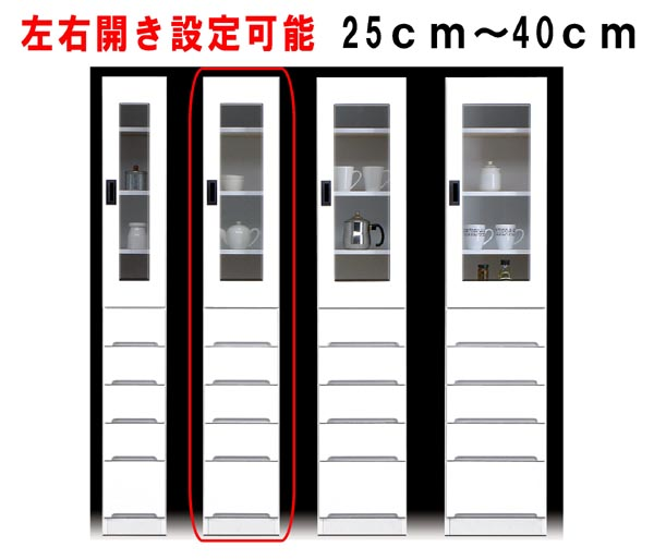 食器棚 幅30cm すきま収納 隙間収納 ハイタイプ スリム型 開き戸タイプ キッチン収納 シンプル 北欧 鏡面 ホワイト 白 木製 日本製 完成品 送料無料