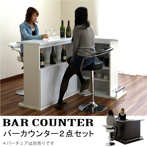 バーカウンター カウンターテーブル テーブル 2点セット シンプル モダン 2色対応 木製 完成品 送料無料