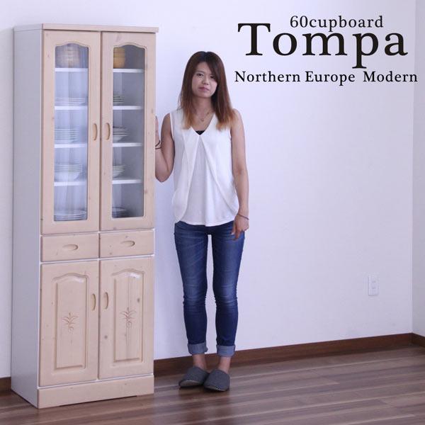 食器棚 ダイニングボード キッチンボード 幅60cm 60cm 幅60 ハイタイプ キッチン収納 北欧 モダン 3色対応 木製 日本製 完成品 送料無料