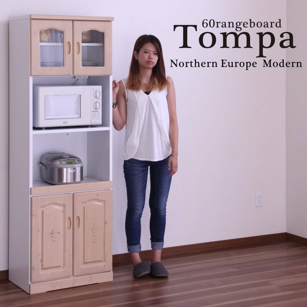 レンジ台 食器棚 レンジボード ダイニングボード 幅60cm 60cm 幅60 ハイタイプ キッチン収納 北欧 モダン 3色対応 木製 日本製 完成品 送料無料