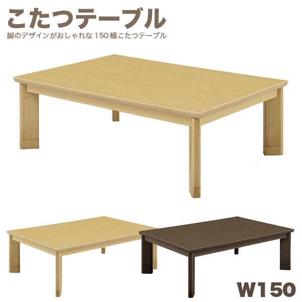 こたつ テーブル こたつテーブル リビングテーブル ローテーブル 150x90 長方形 家具調コタツ 座卓 ちゃぶ台 高さ 調節 継脚 継ぎ足 シンプル 和風 洋風 北欧 モダン おしゃれ かわいい デザイン オールシーズン 木製 家具通販 送料無料
