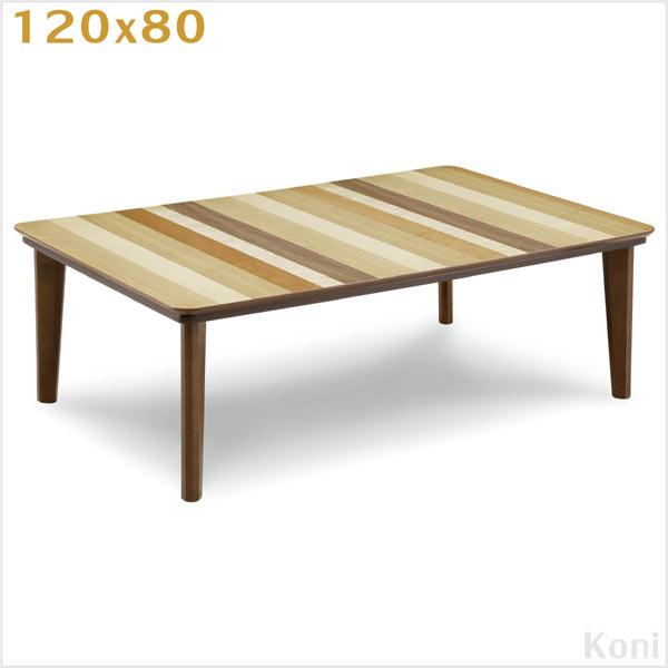 こたつ こたつテーブル オールシーズン 座卓 リビングテーブル ローテーブル センターテーブル 120x80 長方形 家具調コタツ 座卓 家具通販 ちゃぶ台 シンプル 和風 洋風 北欧 モダン おしゃれ かわいい デザイン ストライプ ボーダー オールシーズン 木製 家具通販 送料無料, シリコーンコンコン:9c11a2b1 --- sunward.msk.ru