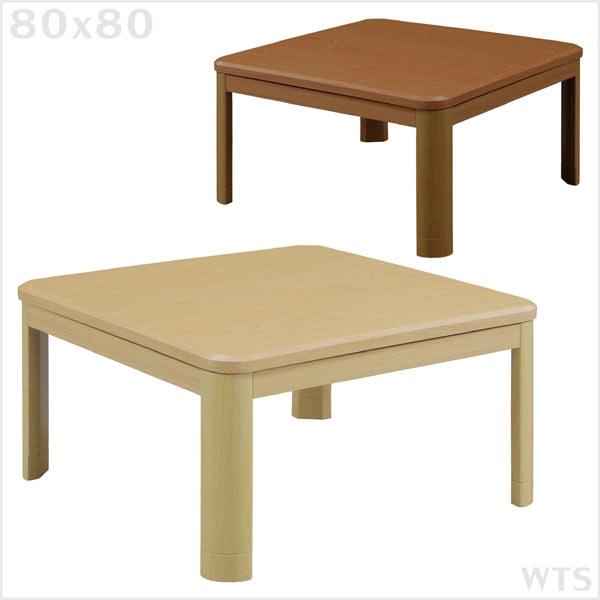 こたつ こたつテーブル リビングテーブル ローテーブル 80x80 正方形 家具調コタツ 座卓 ちゃぶ台 高さ 調節 継脚 継ぎ足 シンプル 和風 洋風 北欧 モダン おしゃれ かわいい デザイン オールシーズン 木製 家具通販 送料無料