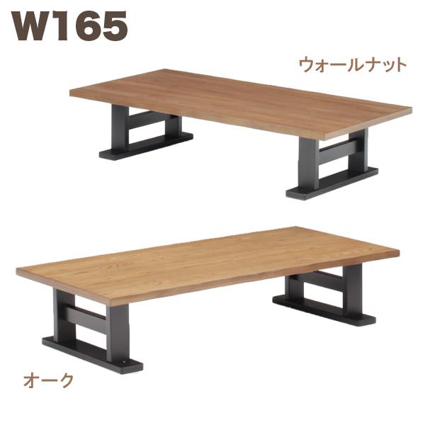 ダイニングテーブル 長方形 座卓 センターテーブル 幅165 ローテーブル 木目調 木製 輸入品 ウォールナット オークリビング家具 なぐり加工 送料無料