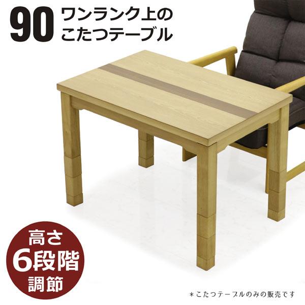 こたつ こたつテーブル ダイニングテーブル リビングテーブル ハイ タイプ 90 90x60 長方形 高さ 調節 継脚 継ぎ足 カジュアル シンプル ナチュラル 北欧 モダン おしゃれ かわいい 和室 洋室 デザイン オールシーズン 木製 ウォールナット材 家具送料無料