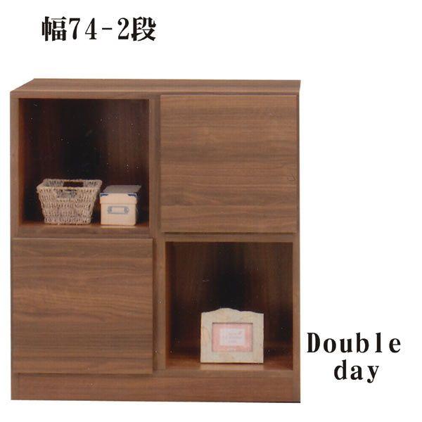 キャビネット リビングボード 多目的 ラック 幅75cm 2段 モダン ブラウン 木製 日本製 送料無料