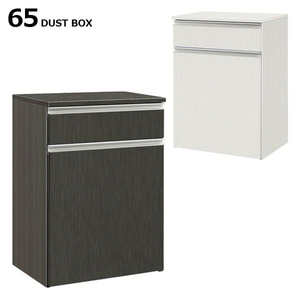 ゴミ箱 おしゃれ 2分別 選べる2色 ホワイト ブラック 幅65 ダストボックス リビング収納 ゴミ箱収納 ペール付き 隠す収納 キッチンダストボックス キッチン 45リットル 台所 送料無料
