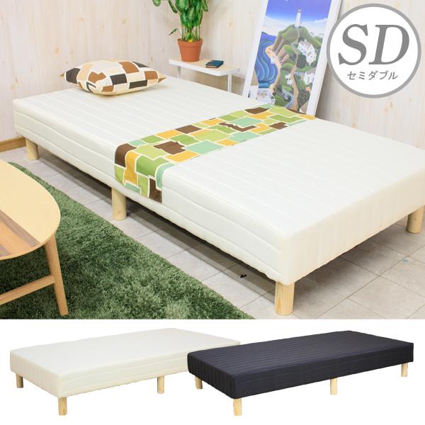 脚付きマットレス セミダブルベッド ベッド ベット セミダブル ボンネルコイル アイボリー ブラック 送料無料