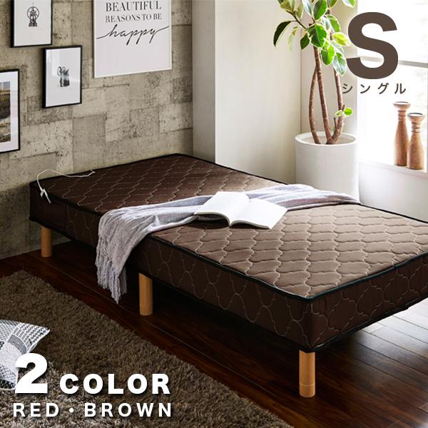 脚付きマットレス シングルベッド ベッド ベット シングル 脚付き 継脚 継足 高さ調節 収納付き コンセント付き レッド ブラウン 送料無料
