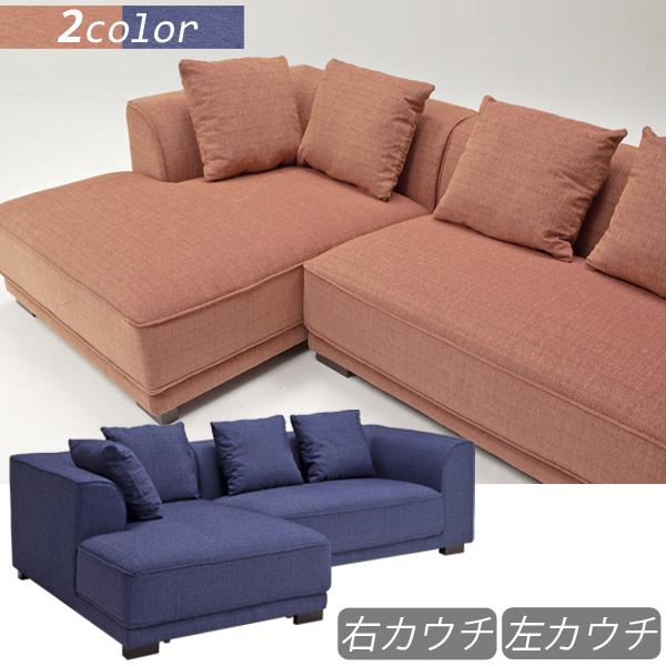 カウチソファ ソファー 3人掛け 3人用 寝椅子 L字 ファブリック 布生地 モダン 北欧 シンプル おしゃれ 2色対応 送料無料