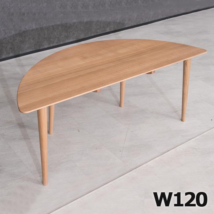 半円テーブル 丸型ダイニングテーブル 無垢 タモ材 アッシュ材 変形テーブル 半円 半円形 半円型 幅120cm 120x50 ナチュラル色 センターテーブル ダイニングテーブル 北欧 食卓テーブル おしゃれ 和室 洋室 モダン おしゃれ 木製テーブル