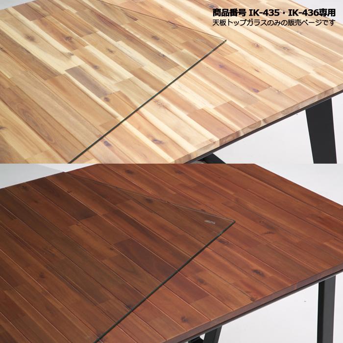 ガラス天板のみ テーブル 天板のみ ガラステーブル 幅150cm用 150x80 強化ガラス