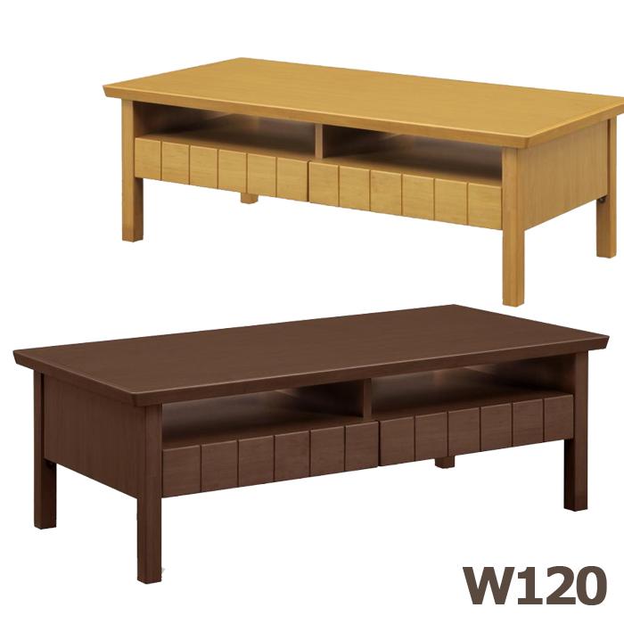 ダイニングテーブル 幅120cm ローテーブル 引き出し付きダイニングテーブル ナチュラル ブラウン 選べる2色 座卓 木製 完成品 北欧 モダン 引き出し収納付き ストライプ センターテーブル 送料無料