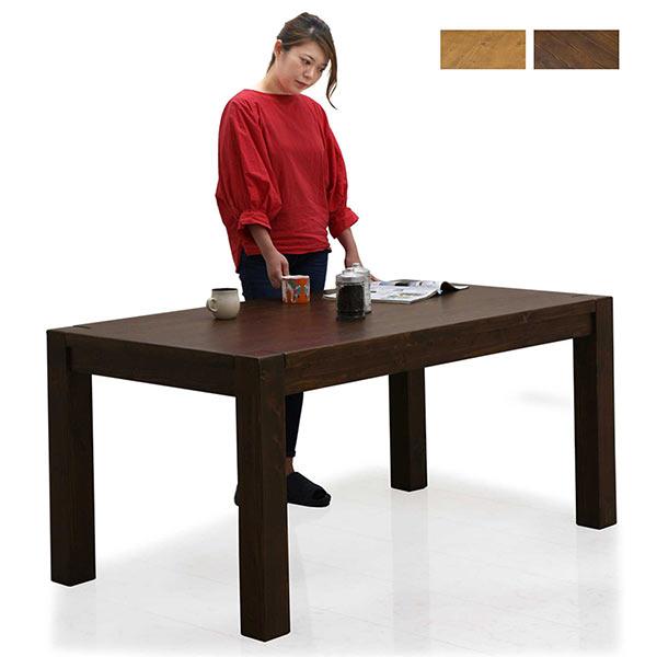 ダイニングテーブル 幅150 幅150cmテーブル ライトブラウン ダークブラウン 選べる2色 パイン無垢材 無垢 食卓テーブル シンプル 北欧 ツヤ消し アジャスター付き ガタツキ防止 食卓 テーブル単体