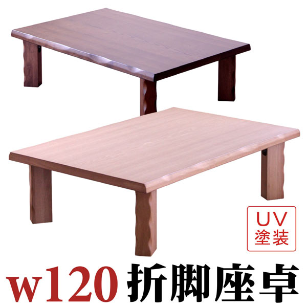 座卓 ちゃぶ台 テーブル ローテーブル 幅120cm 木製 和風 折りたたみ式 送料無料