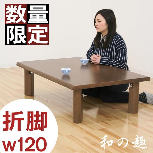 座卓 リビングテーブル センターテーブル ちゃぶ台 幅120cm 折脚 折りたたみ 省スペース 木製 完成品 送料無料