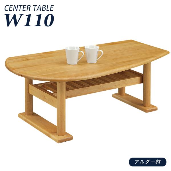 テーブル センターテーブル ローテーブル 木製 アルダー材 リビングテーブル 木製テーブル 幅110 110cm幅 センター リビング 棚付き ナチュラル 北欧 モダン シンプル 送料無料