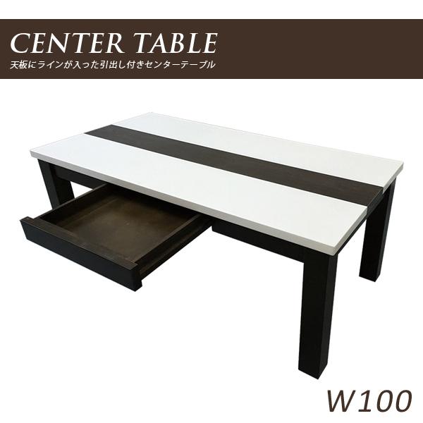 テーブル 100 100x50 リビングテーブル センターテーブル ローテーブル 座卓 ちゃぶ台 引き出し 収納 鏡面ホワイト 白 光沢 艶あり 木目 ツートン バイカラー 子供 木製 送料無料