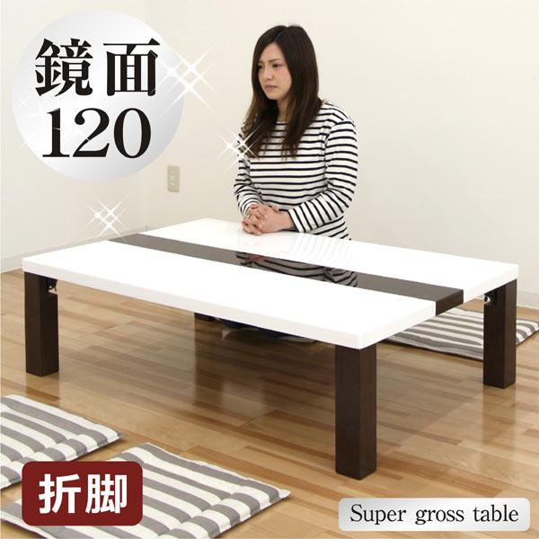 折りたたみ テーブル 120 120x80 リビングテーブル センターテーブル ローテーブル 座卓 ちゃぶ台 折脚 鏡面ホワイト 白 光沢 艶あり 木目 子供 木製 完成品 送料無料