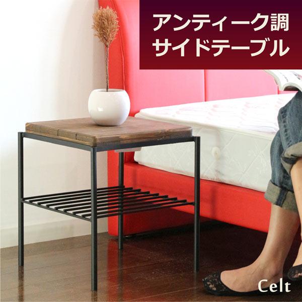 サイドテーブル ソファサイド ベッドサイド テーブル スツール チェアー 幅40cm 正方形 収納 ヴィンテージ 古木風 シンプル 北欧 レトロ モダン 木製 パイン材 無垢 送料無料