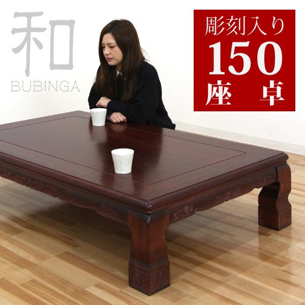 座卓 ちゃぶ台 テーブル ローテーブル リビングテーブル 幅150cm 150×90 和風 モダン ダークブラウン 彫刻入り 木製 日本製 送料無料