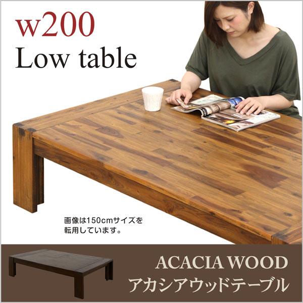 座卓 ローテーブル センターテーブル リビングテーブル ちゃぶ台 200 200×90 長方形 アジアン モダン 木製 アカシアウッド材 無垢材 天然木 送料無料