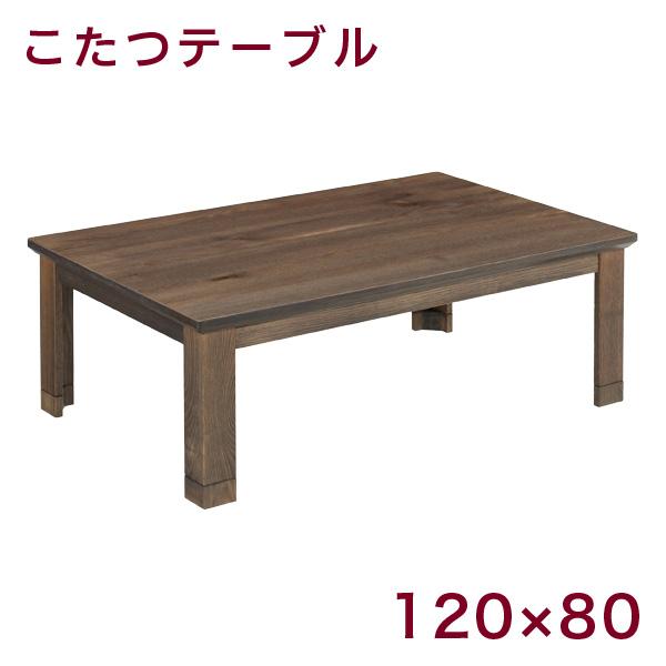 国産 こたつ テーブル こたつテーブル リビングテーブル ローテーブル 120×80 長方形 家具調コタツ 高さ シンプル 和風 和モダン 脚部継脚 おしゃれ デザイン オールシーズン 木製 家具通販 送料無料 タモ無垢材