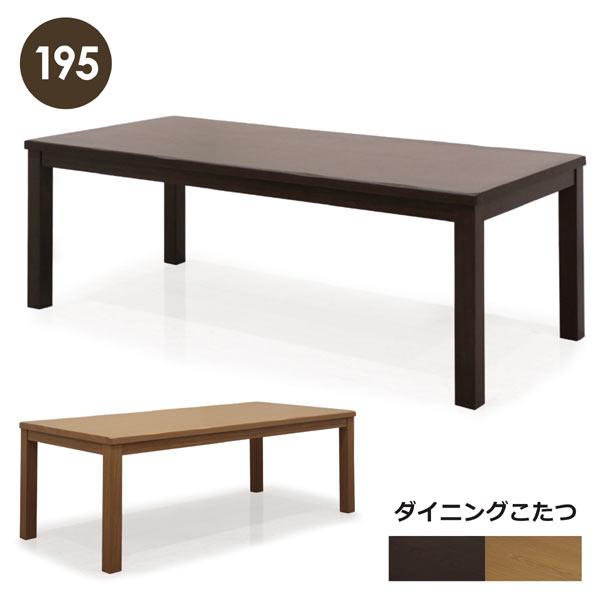 こたつテーブル おしゃれ ハイタイプ ナチュラル ブラウン 幅195 高さ65 高さ低め 高齢者 なぐり加工 北欧 シンプル ダイニングこたつテーブル 長方形 オールシーズン 送料無料